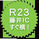 R23藤井ICすぐ横