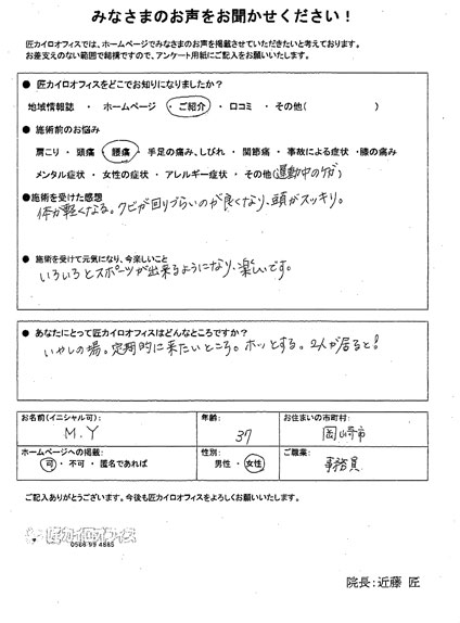M.Yさん(岡崎市)事務員 37歳女性