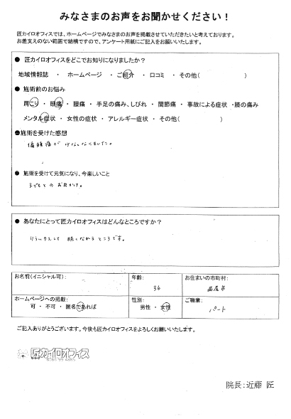 匿名希望さん(西尾市)パート 36歳女性